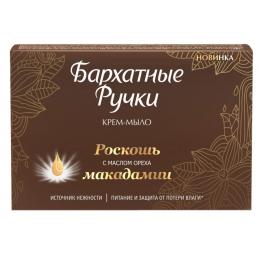 """Бархатные ручки крем-мыло твердое """"Роскошь макадамии"""", 75 г"""