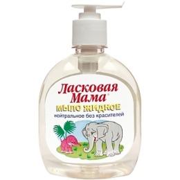 """Ласковая мама жидкое мыло """"Нейтральное"""" диспенсер, 300 мл"""