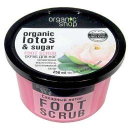 "Organic Shop скраб для ног ""Сахарный лотос"", 250 мл"