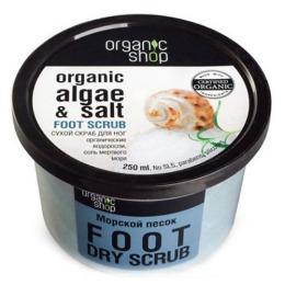 """Organic Shop скраб для ног """"Морской песок """", 250 мл"""