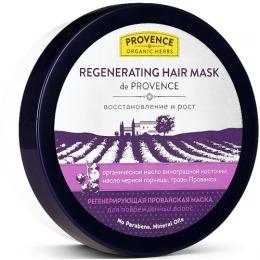"""Provence Organic Herbs маска для волос """"Регенерирующая. Восстановление и рост"""", 220 мл"""