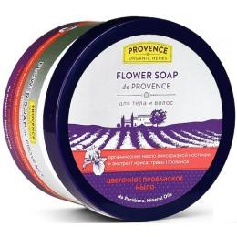 "Provence Organic Herbs мыло ""Цветочное"", 400 г"