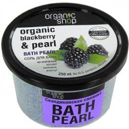 """Organic Shop соль для ванн """"Скандинавская ежевика"""", 250 мл"""