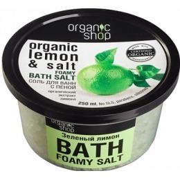 "Organic Shop соль-пена для ванн ""Зеленый лимон"", 250 мл"
