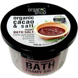 """Organic Shop соль-пена для ванн """"Горячий шоколад"""", 250 мл"""