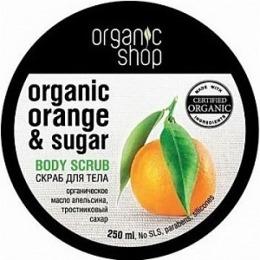 """Organic Shop скраб для тела """"Сицилийский апельсин"""", 250 мл"""