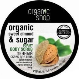 "Organic Shop скраб для тела ""Сладкий миндаль"", 250 мл"