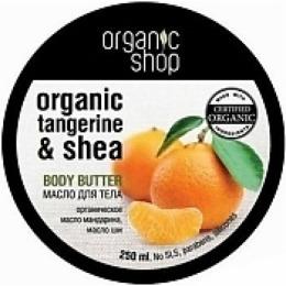 """Organic Shop масло для тела """"Севильский мандарин"""", 250мл"""