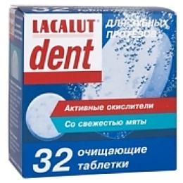 """Lacalut шипучие таблетки """"Дент"""" для зубных протезов, 32 шт"""
