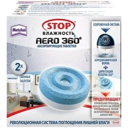 "Metylan таблетки ""Aero 360°"" абсорбирующие, 2 шт по 450 г"