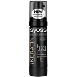 """Syoss сыворотка для волос """"KERATIN"""", 50 мл"""