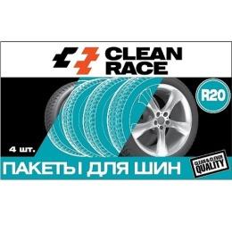 Clean Race пакеты для шин до r20, 4 шт