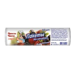 Просто Чисто пакеты для заморозки 2 л, 50 шт