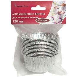 Casalinga формы алюминиевые для выпечки 120 мл, 15 шт