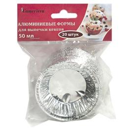 Casalinga формы алюминиевые для выпечки 50 мл, 20 шт