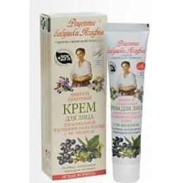 Рецепты бабушки Агафьи крем дневной защитный для нормальной и комбинированной кожи, 40 мл