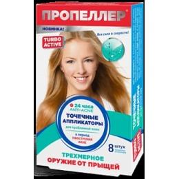 """Пропеллер точечные аппликаторы для проблемной кожи в период обострения акне """"Turbo active"""", 8 шт"""