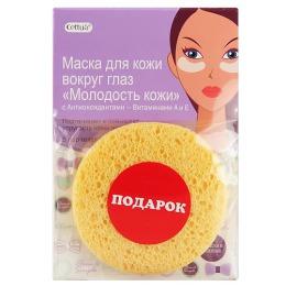 Cettua маска для кожи вокруг глаз с витаминами а и е молодость кожи 5*2 шт и спонж для умывания d 7,5 см, 1 шт