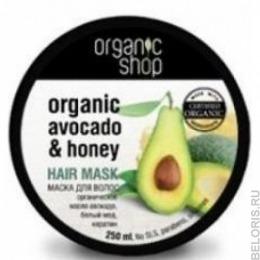 """Organic Shop Маска для волос """"медовое авакадо """", 250мл"""