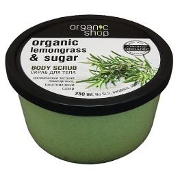 """Organic Shop скраб для тела """"Прованский лемон грасс"""", 250 мл"""