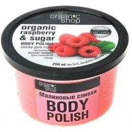 """Organic Shop скраб для тела """"Малиновые сливки"""", 250 мл"""