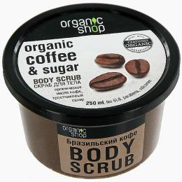 """Organic Shop скраб для тела """"Бразильский кофе"""", 250 мл"""