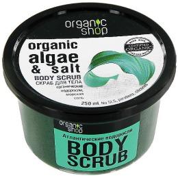 """Organic Shop скраб для тела """"Атлантические водоросли"""", 250 мл"""