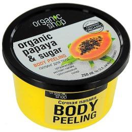 """Organic Shop пилинг для тела """"Сочная папайя"""", 250 мл"""