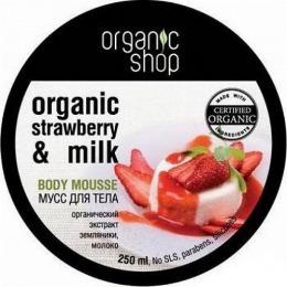 """Organic Shop мусс для тела """"Земляничный йогурт """", 250 мл"""