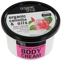 "Organic Shop крем для тела ""Японская камелия"", 250 мл"