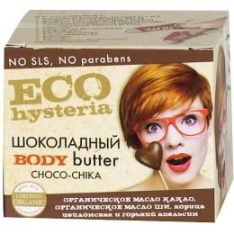 "Ecohysteria крем для тела ""Шоколадный Choco-chika"", 300 мл"