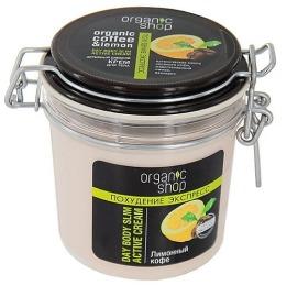 """Organic Shop Крем для тела """"лимонный кофе"""" дневной, 350мл"""