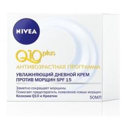 """Nivea крем против морщин """"Q10"""" для нормальной и сухой кожи, 50 мл"""