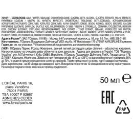 """L'Oreal DERMO-EXPERTISE Экстраординарное крем-масло для лица """"Роскошь питания. Легкая текстура """", 50 мл"""