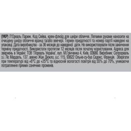 "L'Oreal Сыворотка ""DERMO-EXPERTISE"" Код Сияние, 15 мл"