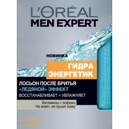 """L'Oreal лосьон после бритья """"MEN EXPERT. Гидра Энергетик Ледяной эффект"""", 100 мл"""