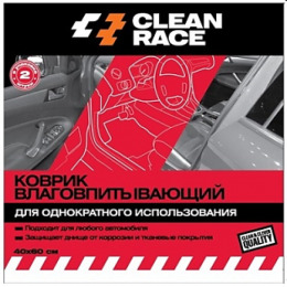 Clean Race коврики влаговпитывающие для автомобиля