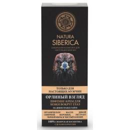"""Natura Siberica крем для кожи вокруг глаз """"Орлиный взгляд"""", 30 мл"""