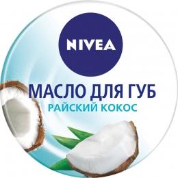 """Nivea масло для губ """"Райский кокос"""""""