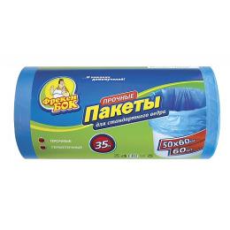 Фрекен Бок пакет для мусора HD 35л синий 50х60