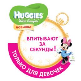 """Huggies подгузники для девочек """"Ultra Comfort"""" размер 4, 8-14 кг"""
