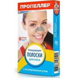"""Пропеллер очищающие полоски для носа """"Активированный уголь"""""""