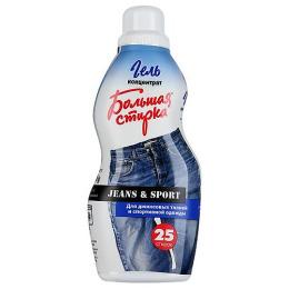 """5+ гель-концентрат для стирки """"Большая стирка. Jeans & Sport"""""""