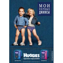 """Huggies трусики-подгузники для девочек """"Jeans"""" размер 4, 9-14 кг"""