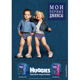 """Huggies трусики-подгузники для мальчиков """"Jeans"""" размер 5, 13-17 кг"""