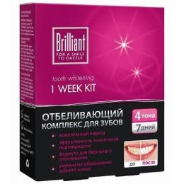 """Brilliant комплекс для зубов """"7 дней"""" отбеливающий"""