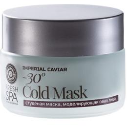"Imperial Caviar маска ""Студеная"" моделирующая овал лица"