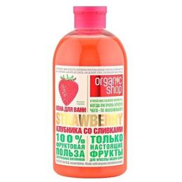 "Organic Shop пена для ванн ""Клубника со сливками"", 500 мл"