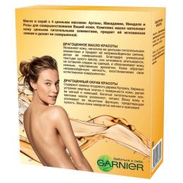 "Garnier набор масло-спрей для тела ""Ultimate Beauty. Драгоценное масло красоты"" 150 мл + скраб для тела ""Драгоценный скраб красоты"" питающий, 200 мл"