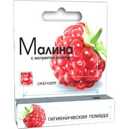 "Аванта помада гигиеническая ""Малина"" в футляре, 2,8 г"